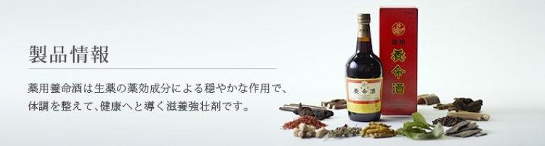 養命酒製造(株) 駒ヶ根工場